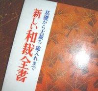 新しい和裁全書