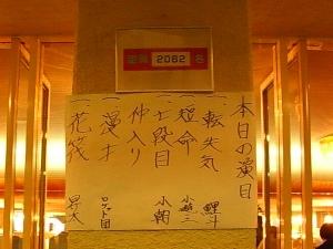 着物で落語デビュー&白くま部「鍋を囲む飲み会」
