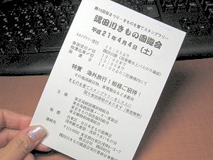 第15回隅田川きもの園遊会行きませんか