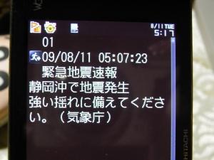 緊急地震速報が!!