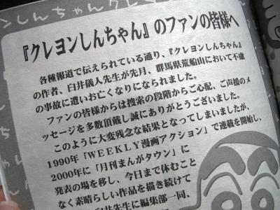臼井儀人先生を悼む記事
