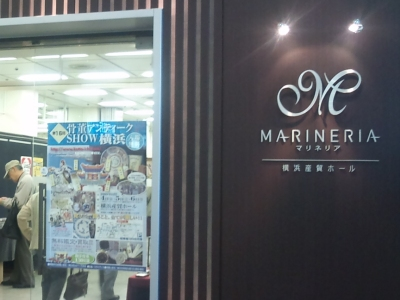 横浜産貿センター改めマリネリア