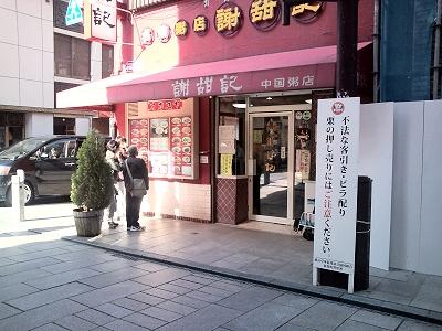 中華街で有名なおかゆやさん謝甜記