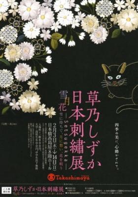 草乃しずか 日本刺繍展と野球