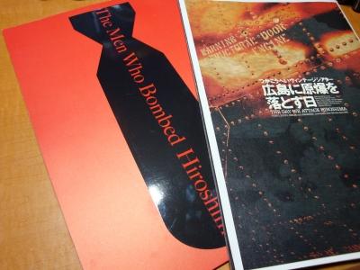 『広島に原爆を落とす日』初日
