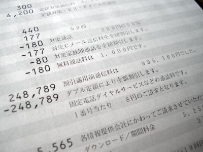 ケータイ料金995,160円ナリ