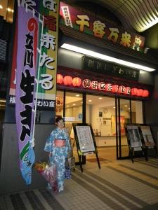 立川生志独演会 「生志のにぎわい日和」