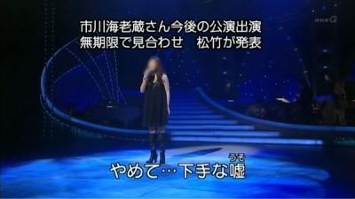 NHKのニュース速報テロップ