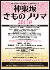 きものフリマ2011春 神楽坂 竹子にて