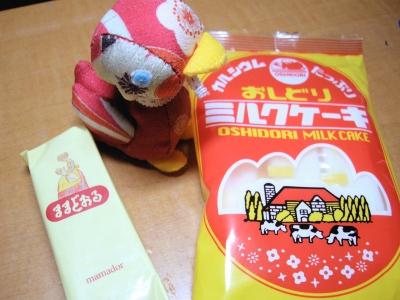 福島の銘菓 ままどおるGET