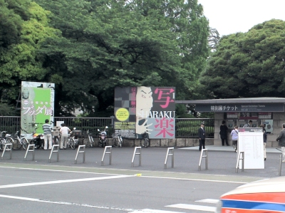 上野三昧。