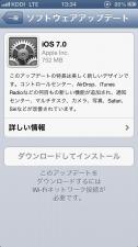 iOS7へのアップデート