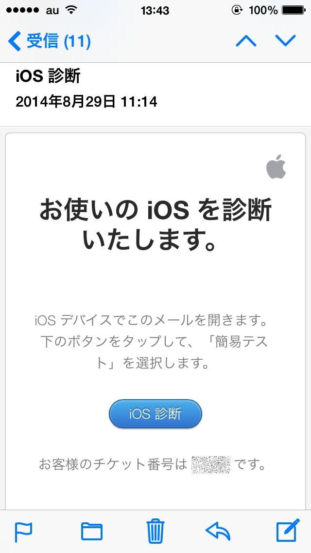iPhone5無償交換決定(エクスプレスサービス)