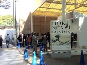 ボストン美術館浮世絵名品展 北斎