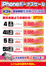 iPhone5s 15000円引き