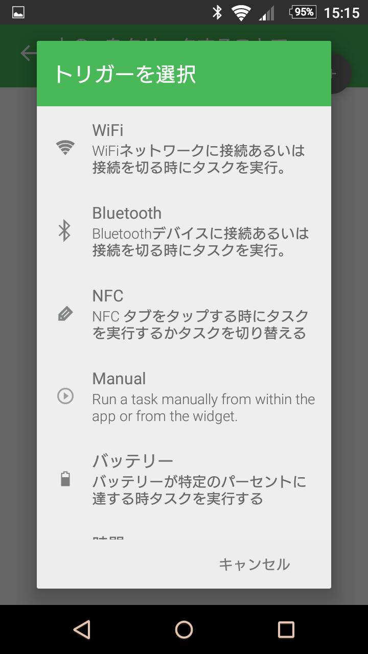 家のWifiにつながったら、自動でマナーモード解除するアプリ