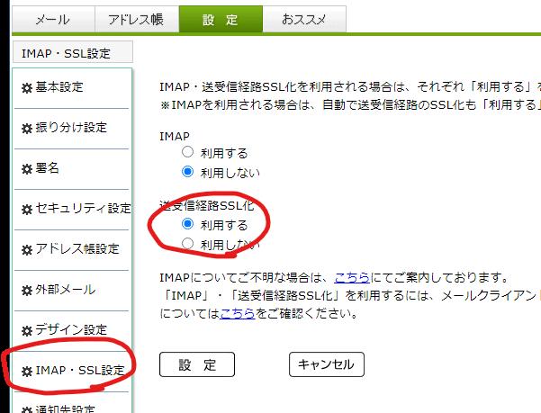 ぷらら web メール